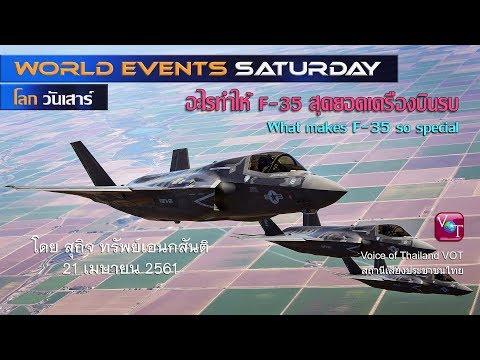 (21 เม.ย. 61) อะไรทำให้ F-35 สุดยอดเครื่องบินรบ (What makes F-35 so special), สุกิจ, VOT