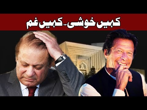 Nawaz Sharif Disqualify - Next PM Selected - Express News