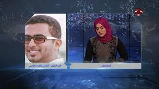 عدن.. وقفة لأمهات المعتقلين للمطالبة بإطلاق ذويهن | يمن شباب