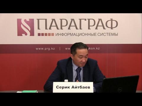 Правовое регулирование деятельности ломбардов в Казахстане