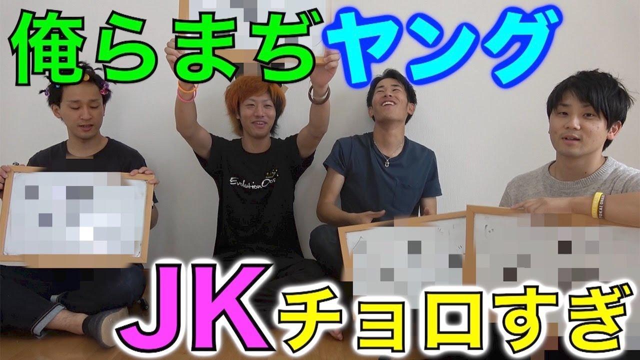 【わからなかったらジジイ】JK言葉の意味当てクイズ!