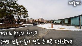 경기도 용인전원주택 유…
