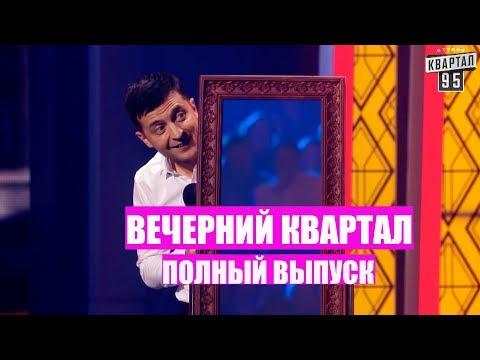 Вечерний Квартал - Полный выпуск Новогоднего Вечернего Квартала РЖАКА