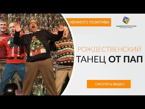 Рождественский танец от пап