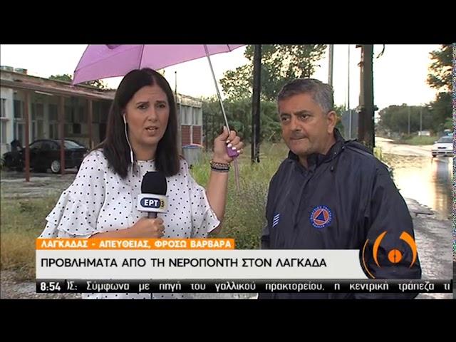 <span class='as_h2'><a href='https://webtv.eklogika.gr/lagkadas-provlimata-apo-ti-neroponti-07-08-2020-ert' target='_blank' title='Λαγκαδάς | Προβλήματα απο τη νεροποντή | 07/08/2020 | ΕΡΤ'>Λαγκαδάς | Προβλήματα απο τη νεροποντή | 07/08/2020 | ΕΡΤ</a></span>