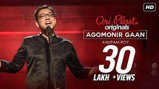 Agomonir Gaan (আগমনীর গান) | Oriplast Originals S01 E10 | Anupam Roy | SVF Music