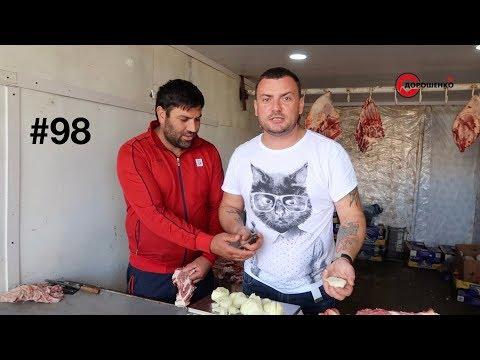 Армения Ереван (4 серия)