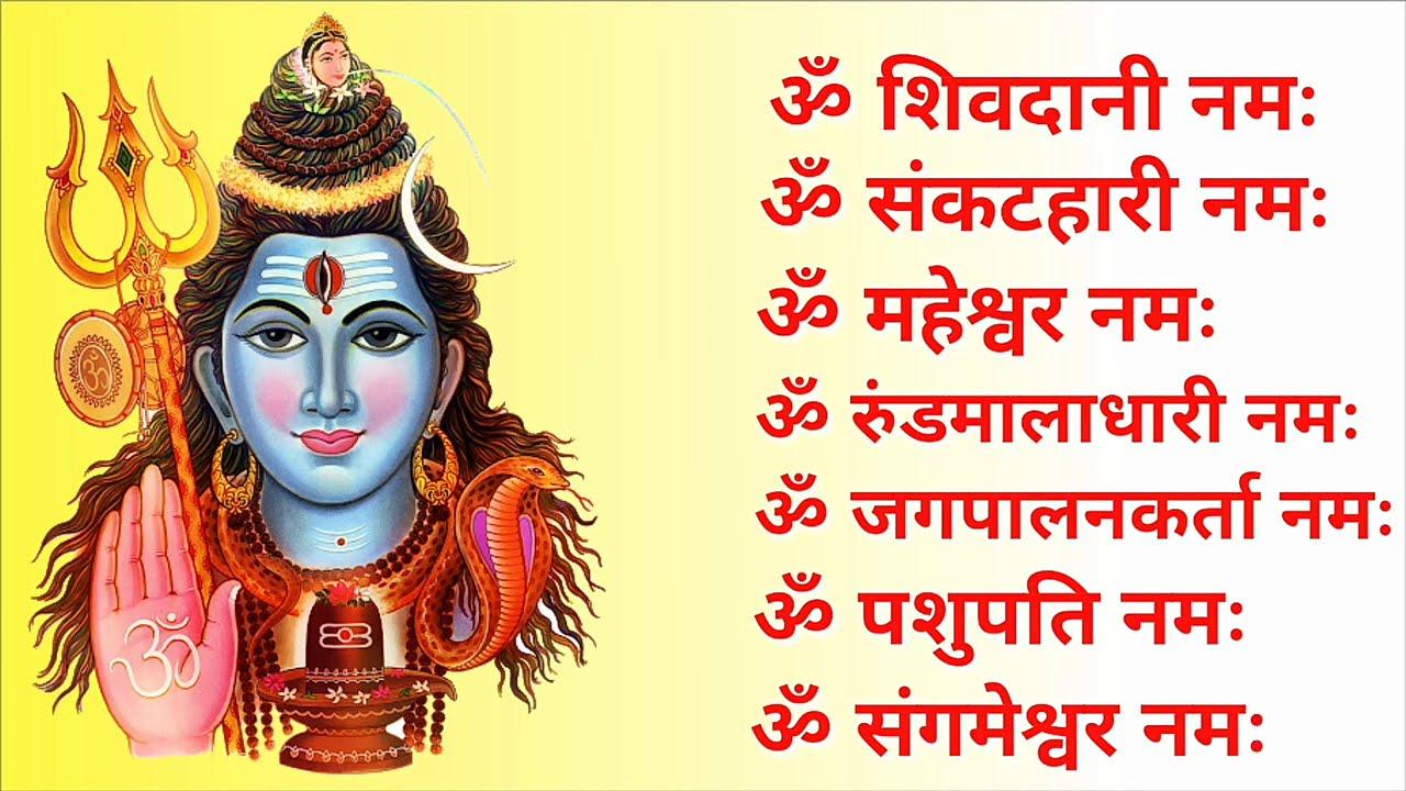 सावन में रोज 10 मिनट बोलना या सुनना चाहिए भोलेनाथ के ये 108 नाम। savan maas 2020। Shravan maas 2020।