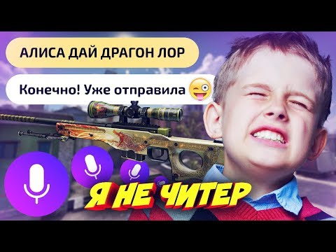 АЛИСА ЧУТЬ НЕ ОТДАЛА DRAGON LORE ШКОЛЬНИКУ В КС ГО! - Я НЕ ЧИТЕР?! (ТРОЛЛИНГ В CS:GO)