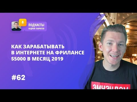 КАК ЗАРАБАТЫВАТЬ В ИНТЕРНЕТЕ НА ФРИЛАНСЕ $5000 В МЕСЯЦ 2019
