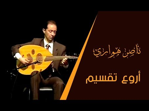 Taqseem Oud - Nasser Houari  ناصر هواري