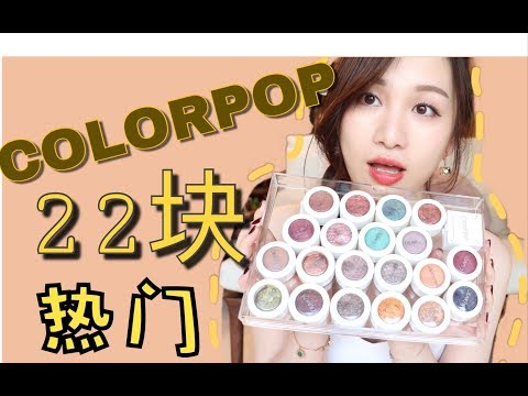 [望逗]超热门COLORPOP家22块单色眼影试色|吐血推荐|DAGF、MUSE、KATHLEENLIGHTS、SET TO STUN、PAPER TIGER thumbnail