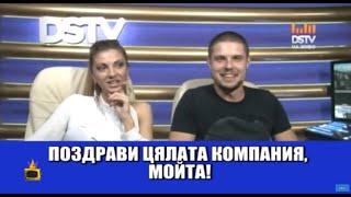 Нова водеща в DSTV предизвиква бурни реакции в зрителите