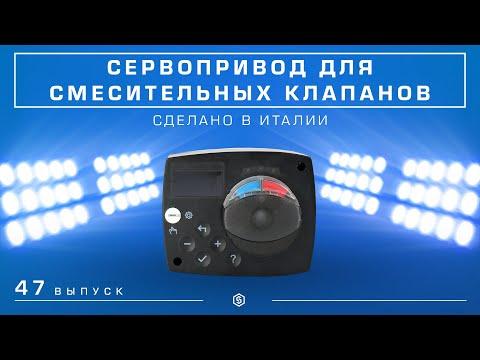 Мини-обзор: Сервопривод для смесительных клапанов STOUT