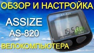Огляд та налаштування велокомп'ютера ASSIZE AS-820