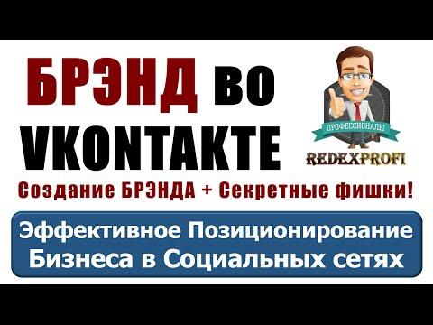 Создание Вашего Брэнда Vkontakte + Секретные фишки RedexPROFI