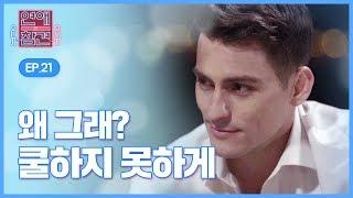 외국인 남친과의 로맨틱한 연애 [연애의 참견1] - EP.21