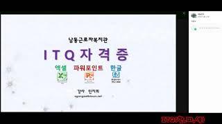 남동근로자종합복지관 온라인강좌 7-7(전산회계, ITQ…