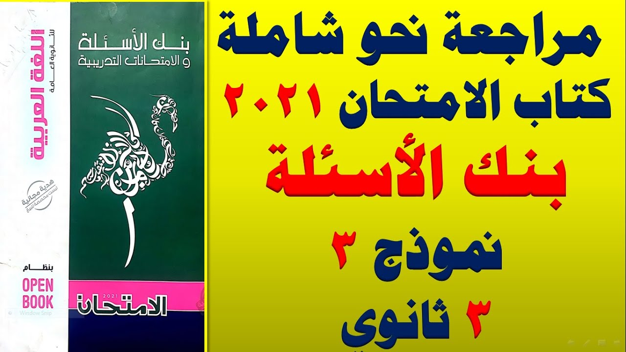 مراجعة لغة عربية تالتة ثانوي 2021 بنك الأسئلة كتاب الامتحان نموذج 3
