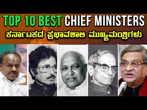 Top 10 Best Chief Ministers Of Karnataka Till Date | ಕರ್ನಾಟಕದ ಪ್ರಭಾವಶಾಲಿ ಮುಖ್ಯಮಂತ್ರಿಗಳು