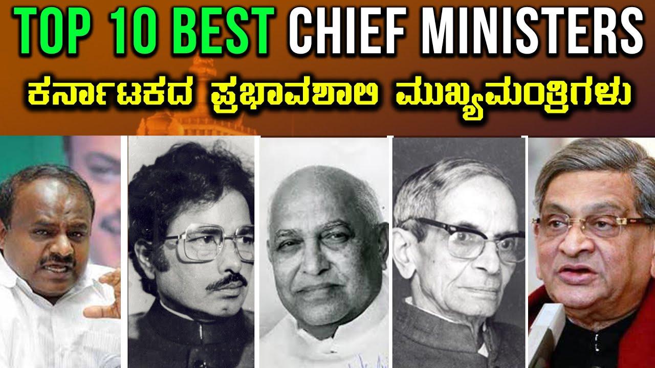 who is the best cm of karnataka
