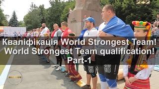 1 серія / Кваліфікація World Strongest Team!/World Strongest Team qualification!