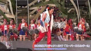 日本元気プロジェクト2017「スーパーエネルギー!!」Produced by KANSAI ...