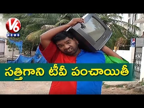 Bithiri Sathi Satirical Conversation With Savitri Over TV Addiction | Teenmaar News | V6 News