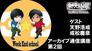 Week End NET School1月(2時間目)アーカイブ通信講座 成松慶彦 検索動画 5