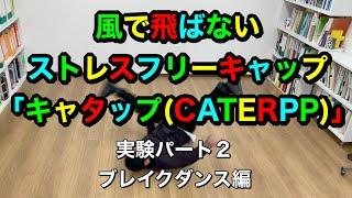 【風で飛ばない帽子】ストレスフリーキャップ「キャタップ(CATERPP)」実験パート2 ブレイクダンス(バックスピン)の遠心力でも飛ばないのか試してみた!めちゃすげぇ!ダンサー必見!