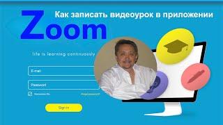 Как записать видео урок на Zoom