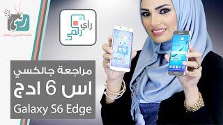 جالكسي اس 6 ايدج | Galaxy S6 Edge | مراجعة شاملة