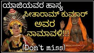 Yakshagana- ಯಾಜಿಯವರ ಹಾಸ್ಯ ಮತ್ತು ಸೀತಾರಾಮ್ ಕುಮಾರ್ ಅವರ ನಾಮಾವಳಿ & ಯವ್ವೌನ ಬಂತೆಂದಾಗ ಯಾಜಿಯವರ ಬೊಂಬಾಟ್ ಹಾಸ್ಯ