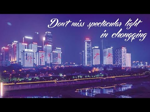 Live: Don't miss spectacular light show in Chongqing超燃!新版重庆江北嘴灯光秀全新亮相