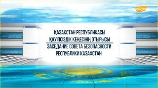 Спецвыпуск. Заседание Совета Безопасности Республики Казахстан