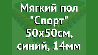Мягкий пол Спорт 50х50см, синий, 14мм (Экополимеры) обзор EC-0014 производитель ЭкоПром ООО (Россия)