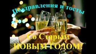 Оригинальные поздравления со Старым Новым годом в стихах.