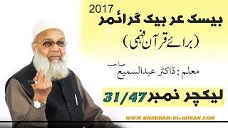 Basic Arabic Grammar - Lecture - 31 By Dr. Abdussamie | 2017 |