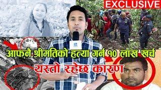 १० लाख दिए श्रीमतिको हत्या गर्न  श्रीमानले यस्तो रहेछ कारण Hamilai Bhannu Chha Epi-55 Laxmi pokhara