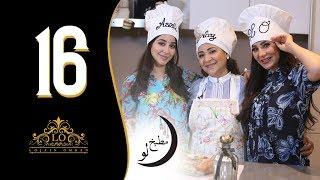 لجين عمران - مطبخ لو (الحلقه السادسة عشر - سلطة مع اللحم المشوي) I رمضان ٢٠١٨