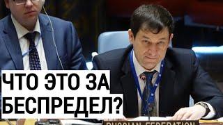 Срочно! Выступление посла России в ООН РАЗМАЗАЛО западных ИНТРИГАНОВ