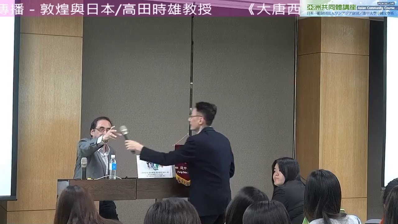 《大唐西域記》的亞洲傳播--敦煌與日本/高田時雄教授 (京都大學人文科學研究所) - YouTube