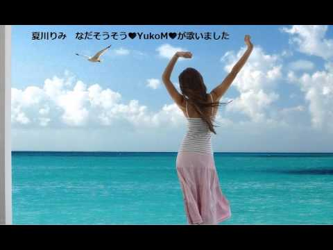 Rimi Natsukawa Nada Sousou 夏川りみ 涙そうそう💛YukoM💛が歌いました