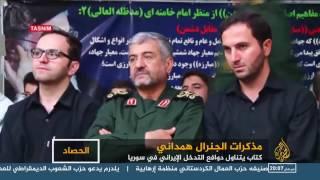 مذكرات جنرال إيراني عن تدخل بلاده في سوريا