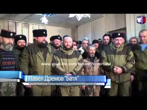 Бунт Казачьей национальной
