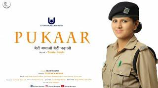 Pukkar|| SONIA JOSHI || Team tornado|| RUHAAN BHARDWAJ