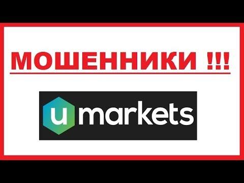 Компания Umarkets реальные отзывы