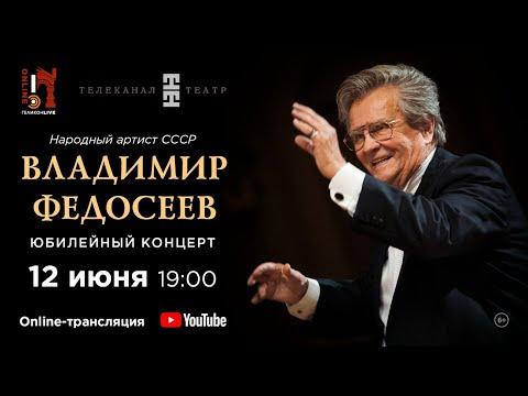 Юбилейный концерт Владимира Федосеева / Anniversary concert of Vladimir Fedoseyev