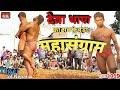 Deva Thapa / देवा थापा पहलवान नेपाल काठमांडू का सबसे बड़ा महा संग्राम। thumbnail