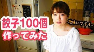 【過酷】JKが餃子100個大量に作ってみた!【父の日プレゼント】 thumbnail